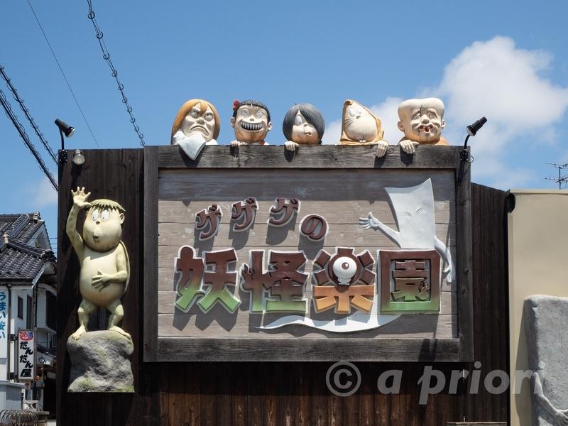 ゲゲゲの妖怪楽園の看板