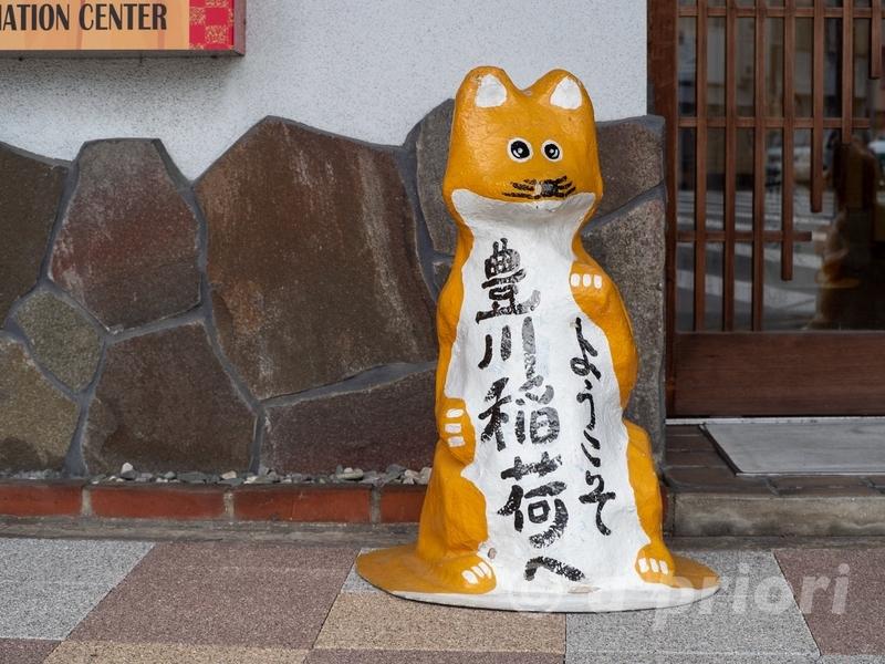 愛知県豊川市にある豊川いなり表参道のお店の前に置かれている狐の人形