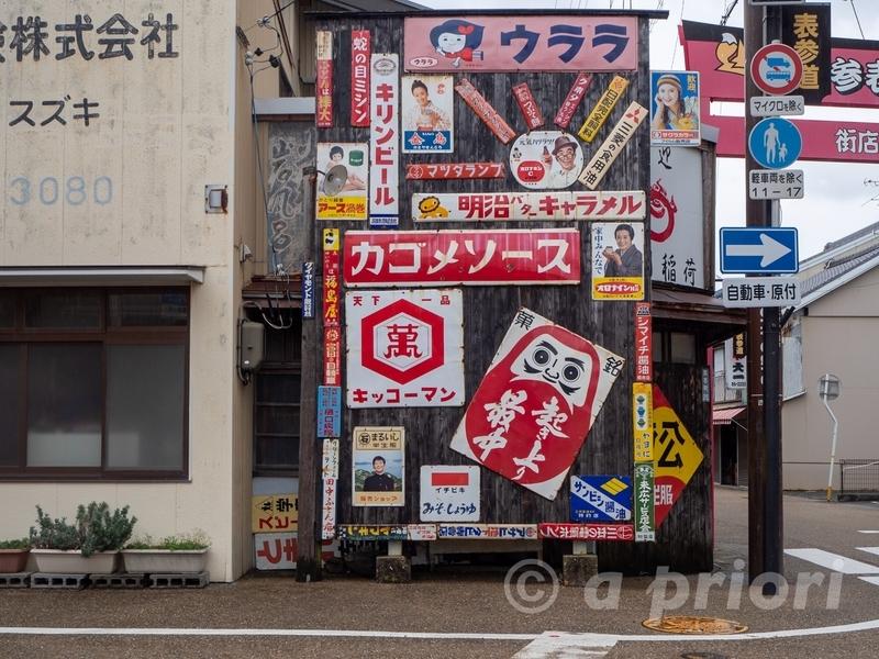 豊川いなり表参道にある懐かしい昭和の看板