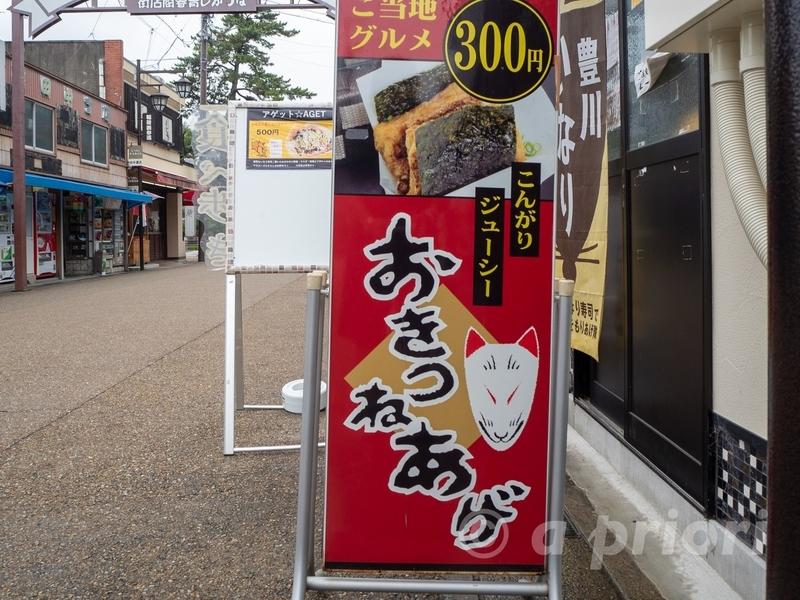 愛知県豊川市にある豊川いなり表参道のおきつねあげの看板
