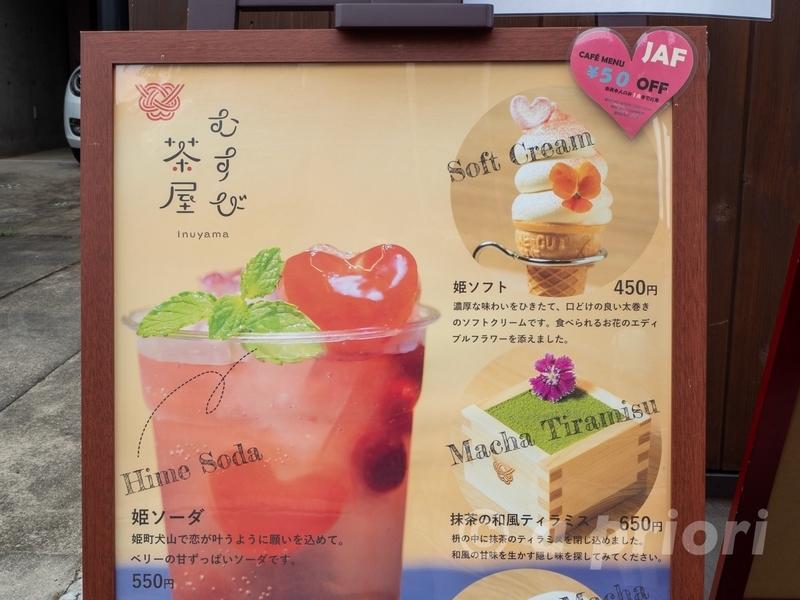 愛知県犬山市の犬山城下町にあるむすび茶屋の姫ソーダ