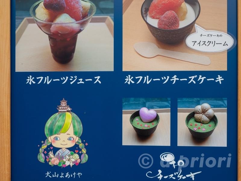 愛知県犬山市の犬山城下町にある和チーズケーキの看板