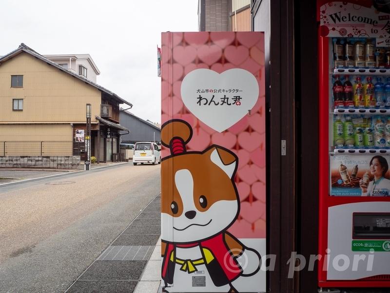 愛知県犬山市の犬山城下町にある犬山市のマスコットとハートが描かれた自動販売機