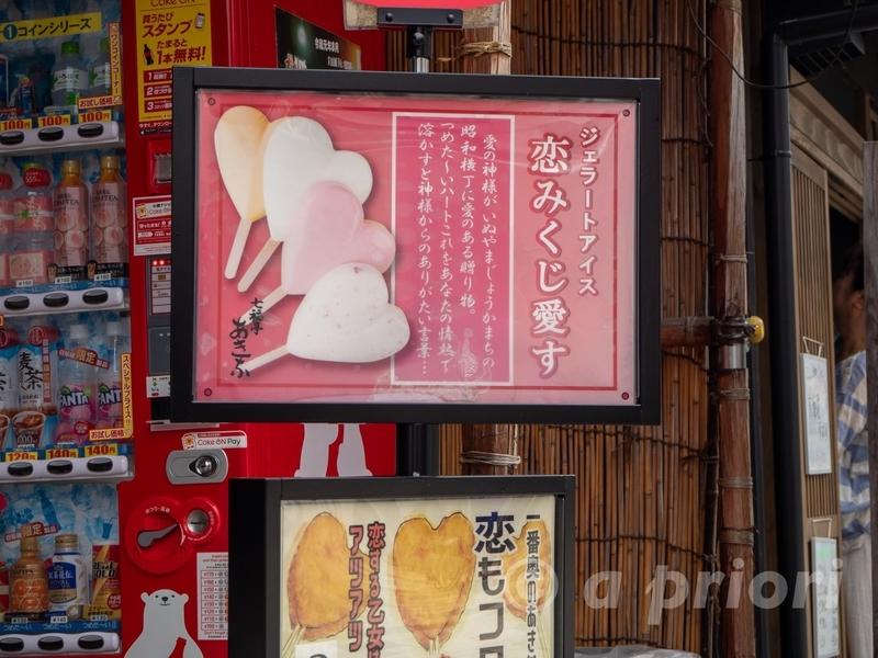 愛知県犬山市の犬山城下町にあるハートの形をした恋みくじ愛すの看板