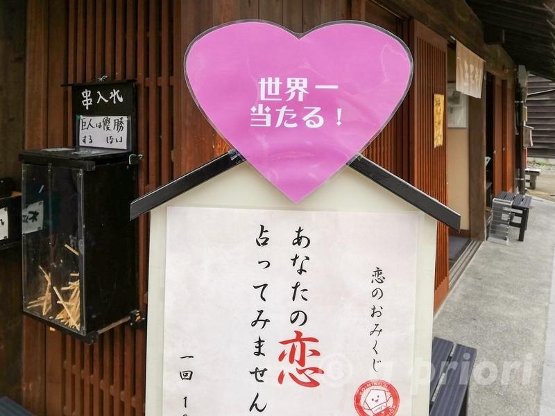 愛知県犬山市の犬山城下町にあるハートのおみくじ