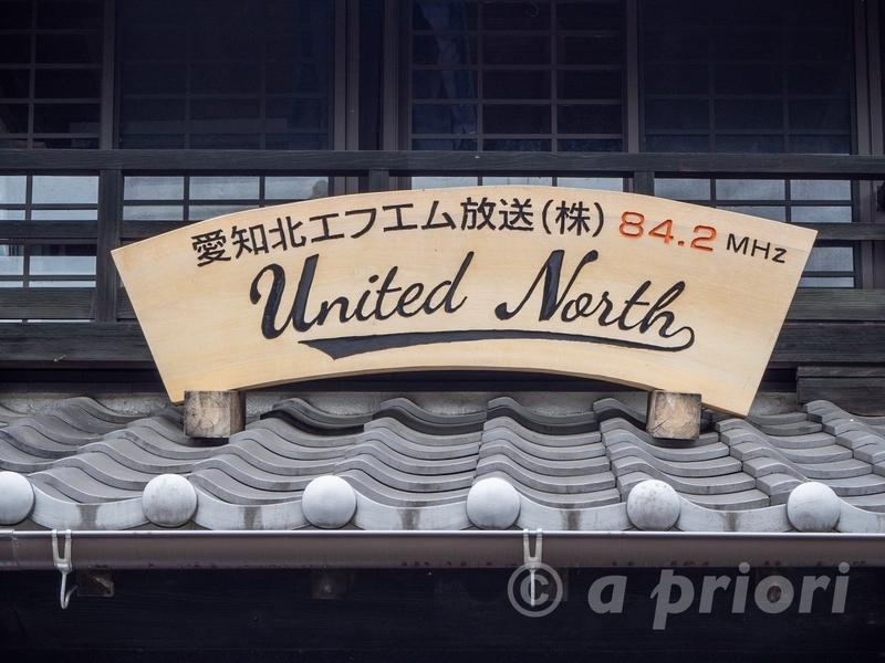 愛知県犬山市の犬山城下町にある愛知北エフエム放送の看板