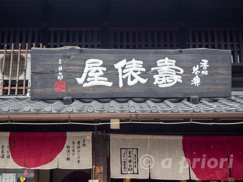 愛知県犬山市の犬山城下町にある壽俵屋(じゅひょうや)の看板