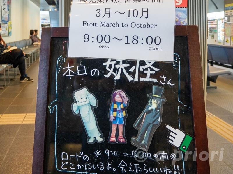 みなとさかい交流館にある妖怪のスケジュールを告知している立て看板