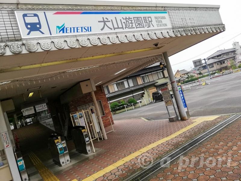 愛知県犬山市の名鉄犬山遊園駅