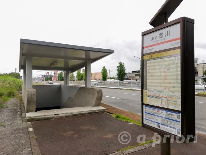 東名ハイウェイの東名豊川のバス停