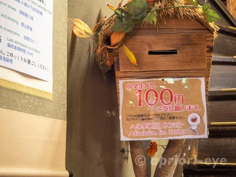 東京都調布市にある鬼太郎茶屋の妖怪ギャラリーの入場料入れ