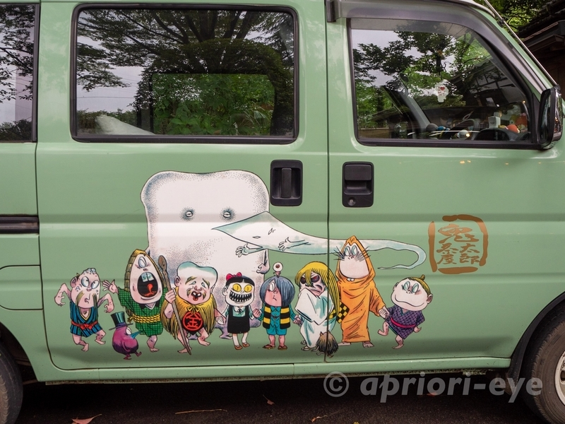 東京都調布市にある妖怪が描かれた鬼太郎茶屋の車