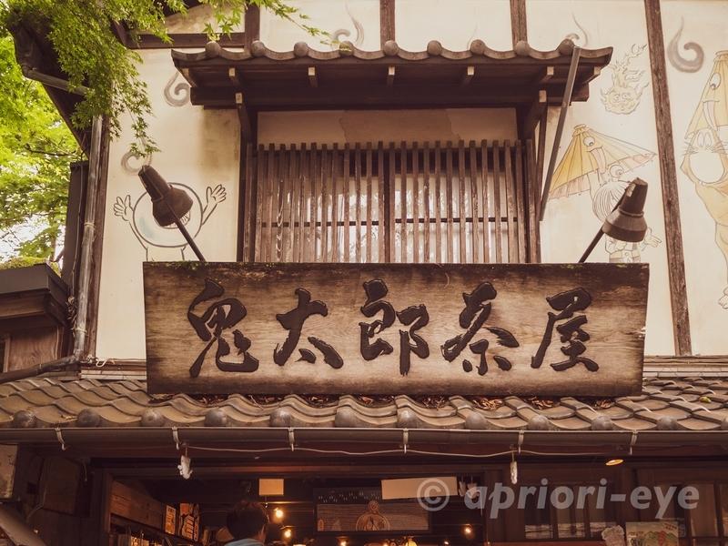東京都調布市にある鬼太郎茶屋