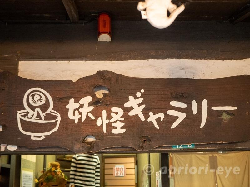 東京都調布市にある鬼太郎茶屋の妖怪ギャラリー