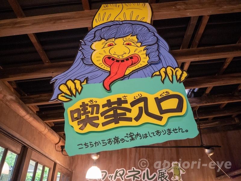東京都調布市にある鬼太郎茶屋のカフェの入り口