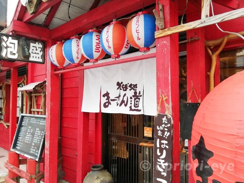 八重山そばがおいしい石垣島の「そば処まーさん道」