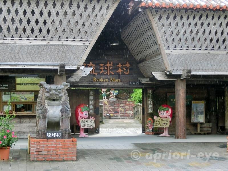沖縄県にある琉球村の入り口