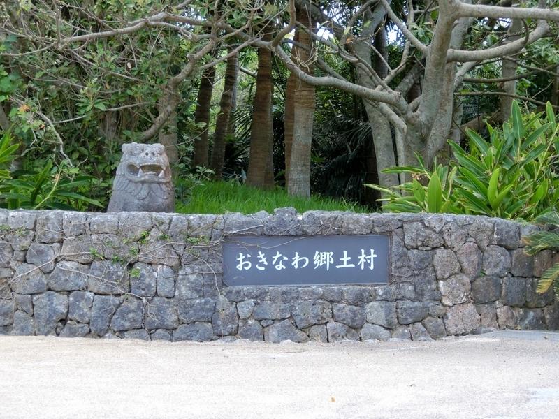 沖縄県にある美ら海水族館に隣接するおきなわ郷土村は入場料無料