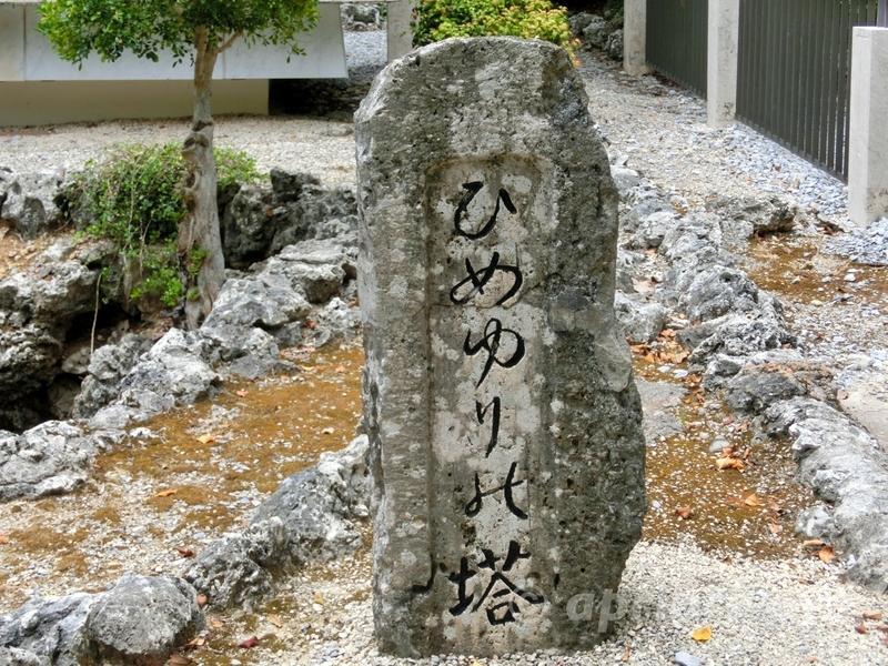 沖縄県にあるひめゆりの塔