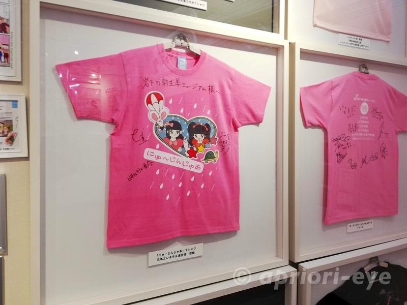 岩下の新生姜ミュージアムに展示されている日本エレキテル連合のピンク色のTシャツ