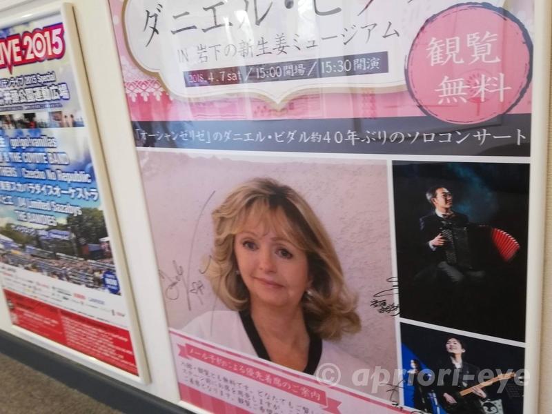 「オーシャンゼリゼ(Les Champs-Élysées)」を歌ったフランス人歌手のダニエル・ビダル(Danièle Vidal)のコンサートを告知するポスター