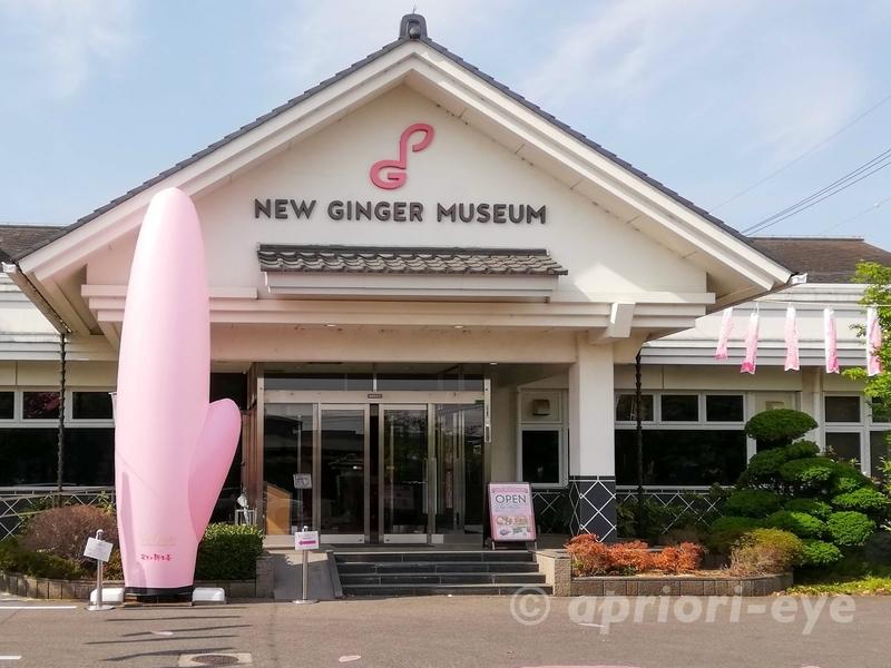 栃木県にある岩下の新生姜ミュージアムの建物の外観。ピンク色をした大きな生姜のモニュメントがある