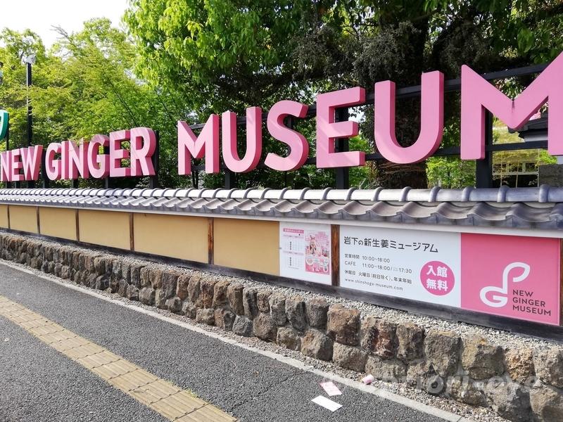 栃木県にある岩下の新生姜ミュージアムの看板