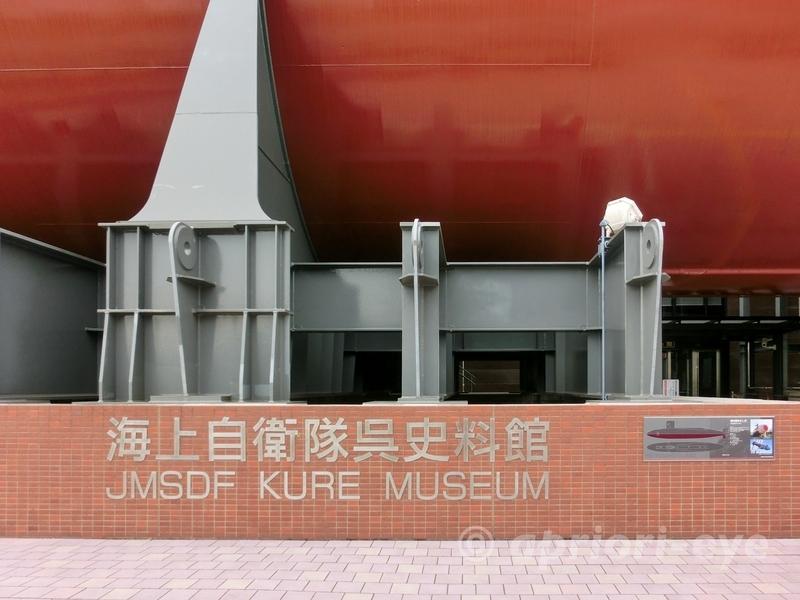 呉市にある海上自衛隊呉史料館(てつのくじら館)