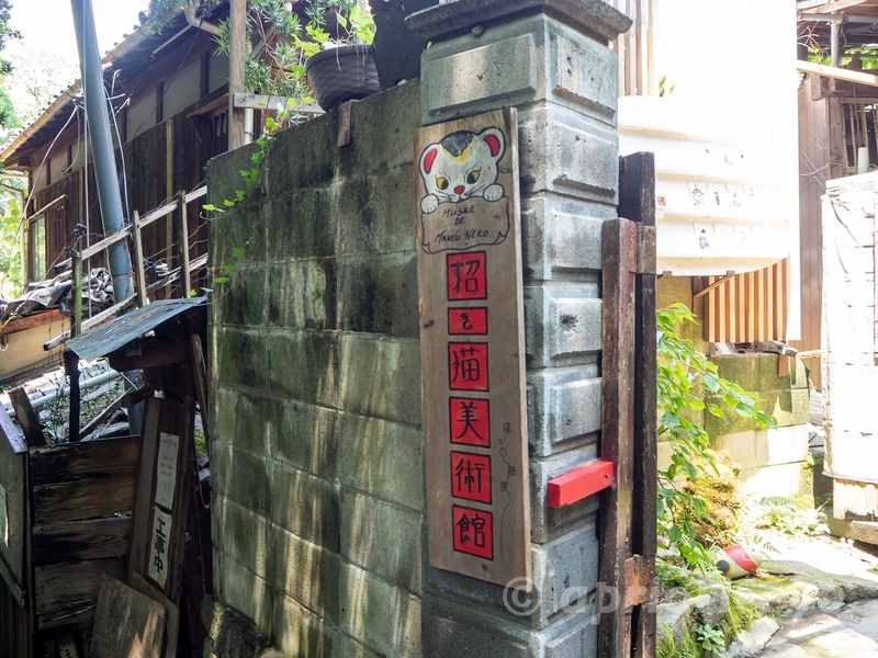 尾道の猫の細道にある招き猫美術館in尾道の入り口