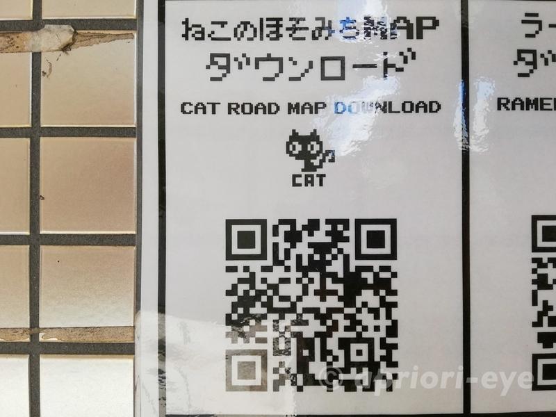 千光寺山ロープウェイの山麓駅にある猫の細道の地図をダウンロードできるQRコード