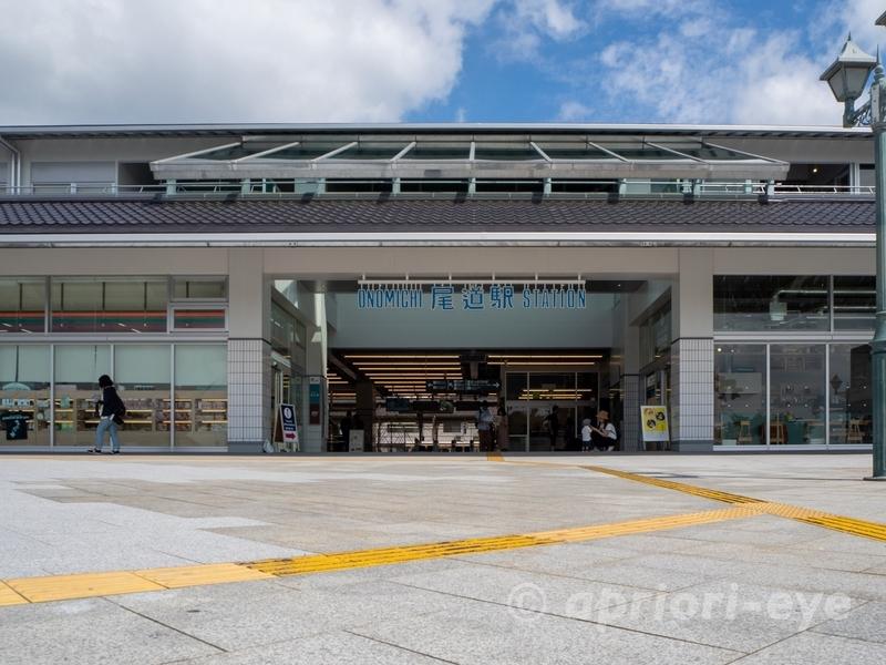 尾道駅南口のきれいな駅舎