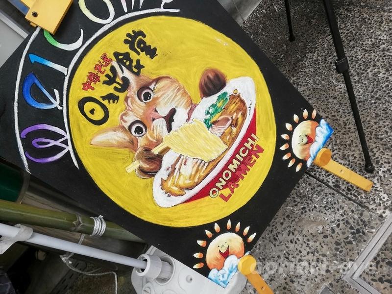 尾道本通り商店街にある尾道ラーメン日乃出食堂の立て看板