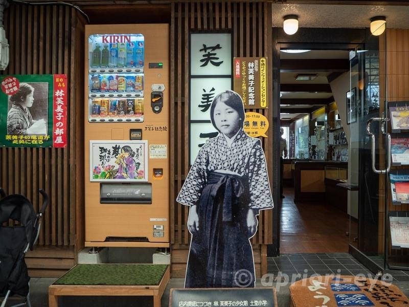 尾道本通り商店街にある林芙美子記念館の外観