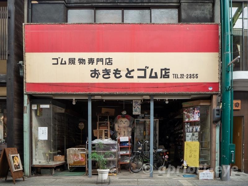 尾道本通り商店街にあるゴム履物専門店「おきもとゴム店」