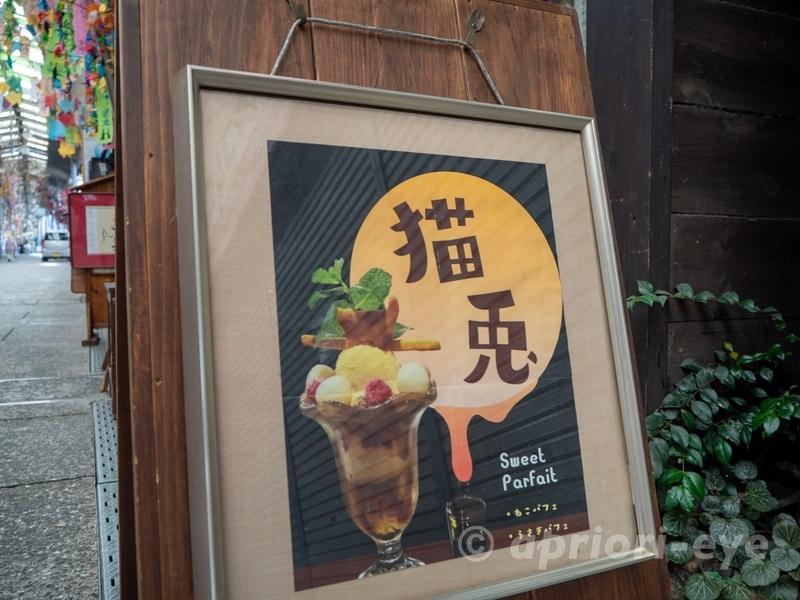 尾道本通り商店街にある甘味処ととあん