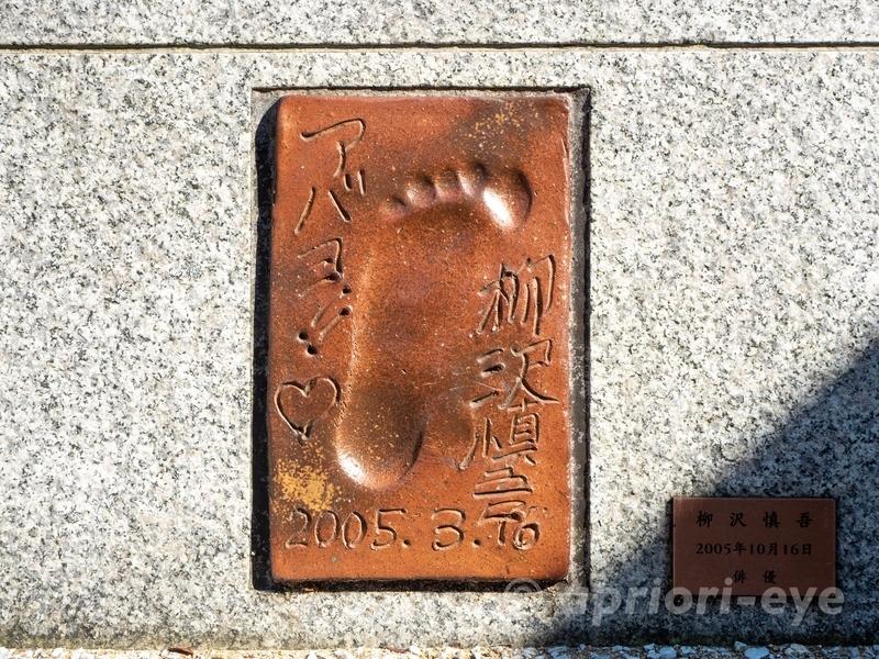 尾道本通り商店街にある柳沢慎吾の足形