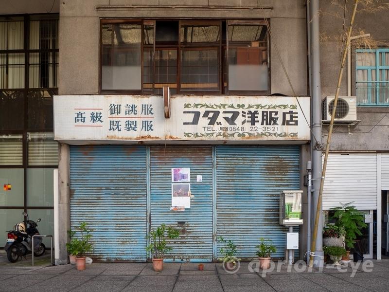 尾道本通り商店街にある「コダマ洋服店」