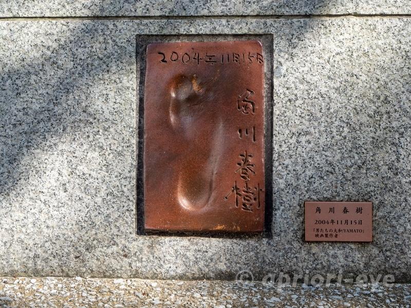 尾道本通り商店街にある角川春樹の足形