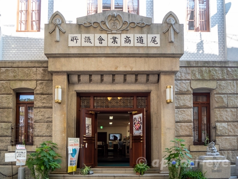 尾道本通り商店街にある尾道商業会議所記念館の古い建物