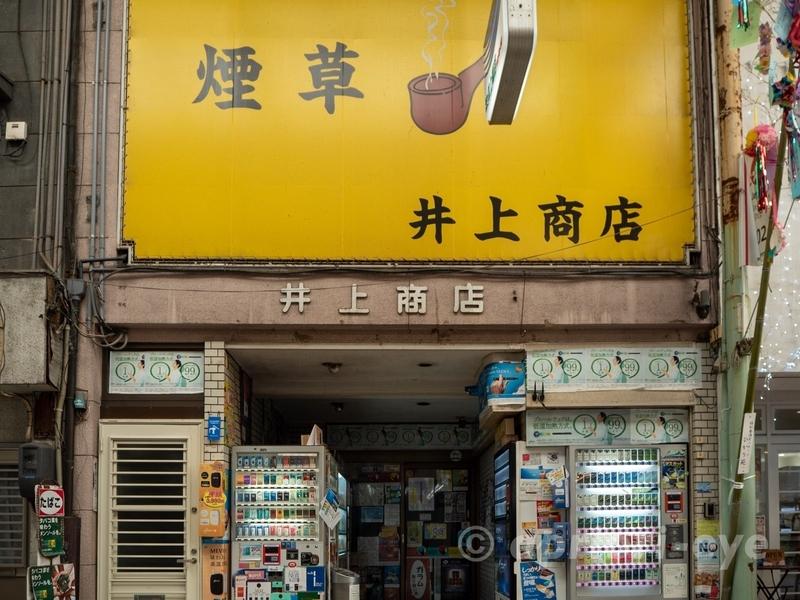 尾道本通り商店街にある煙草屋「井上商店」