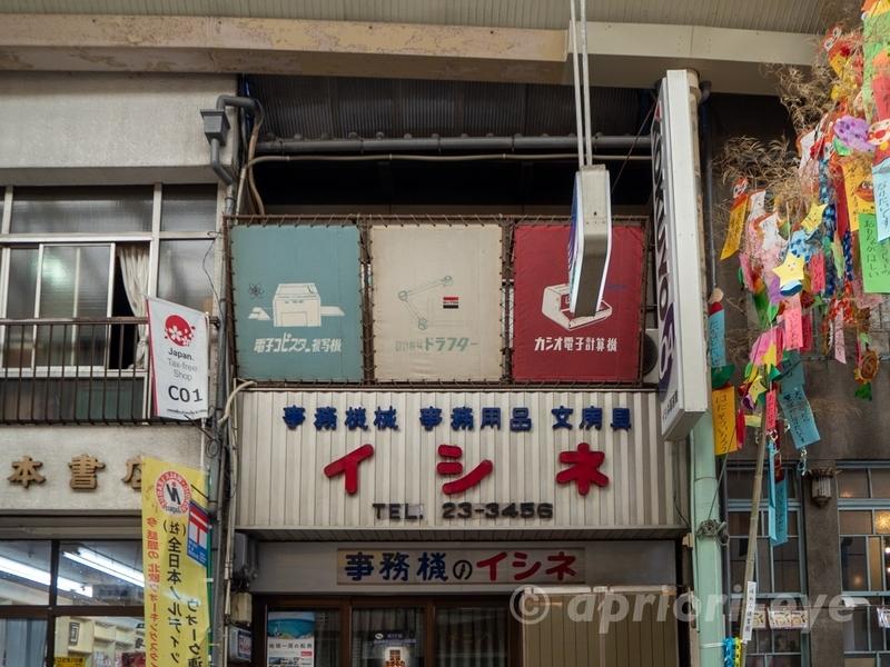 尾道本通り商店街にある文房具店「イシネ」