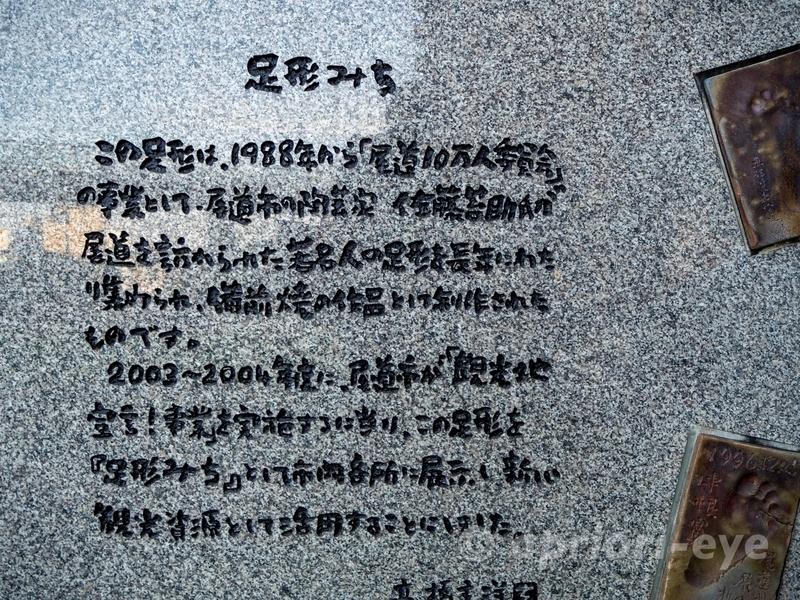 尾道市のしまなみ交流館の前にある足形みちの碑