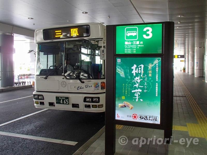 広島空港から出発する三原駅行きのバス