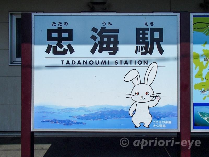 広島県竹原市にあるJR忠海駅のうさぎが描かれた看板
