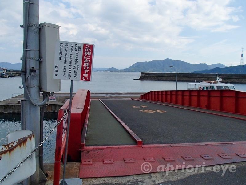 忠海港から大久野島へ向かうフェリーの乗船客が並ぶ位置の案内