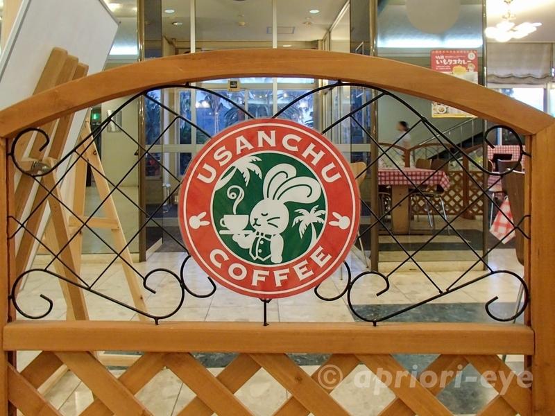 大久野島にある休暇村大久野島の中にあるうさんちゅカフェ