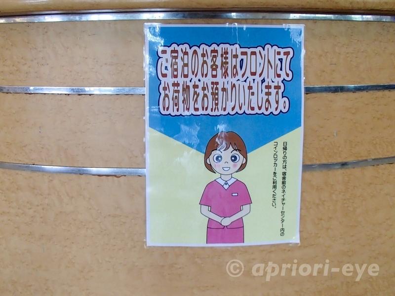 大久野島にある休暇村大久野島のフロントの案内。宿泊客は荷物を預けることができることが記載されている