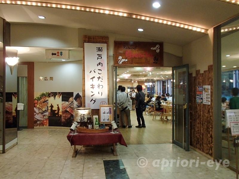 大久野島にある休暇村大久野島の1階にあるレストラン