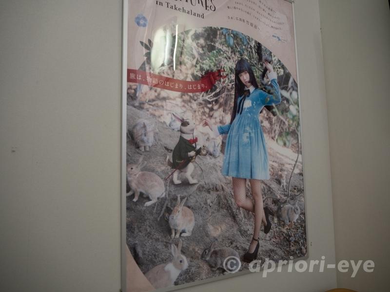 道の駅たけはらに貼られている竹原市の観光ポスター