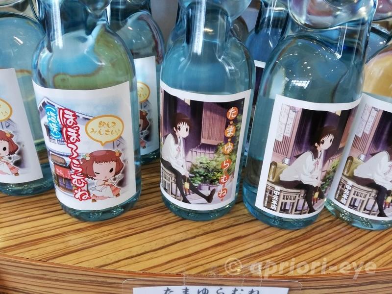 道の駅たけはらの2階で販売されているたまゆらの絵が描かれたラムネの瓶